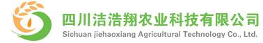 四川洁浩翔农业科技有限公司